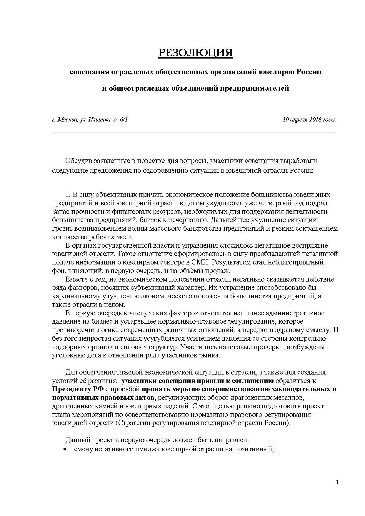 rezolyuciya-soveshhaniya-ot-11.04.18-utkin (1) Страница 1 ... 47c479d51dd