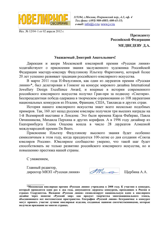 ... лист Страница 2 Письмо Д.Медведеву, ... 0449427b9ff